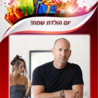חוגג יום הולדת 43 - יגאל ויצמן