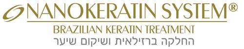 החלקה ברזילאית בחיפה ננוקרטין סיסטם