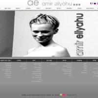 אמיר אליהו - השקת אתר אינטרנט