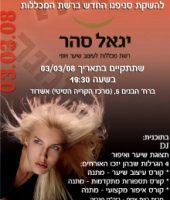 רשת מכללות לעיצוב שיער ומקצועות היופי יגאל סהר