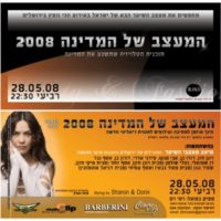 מעצבים שיער בירושלים