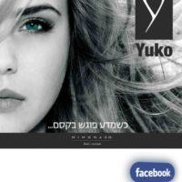 יוקו סיסטם בפייסבוק