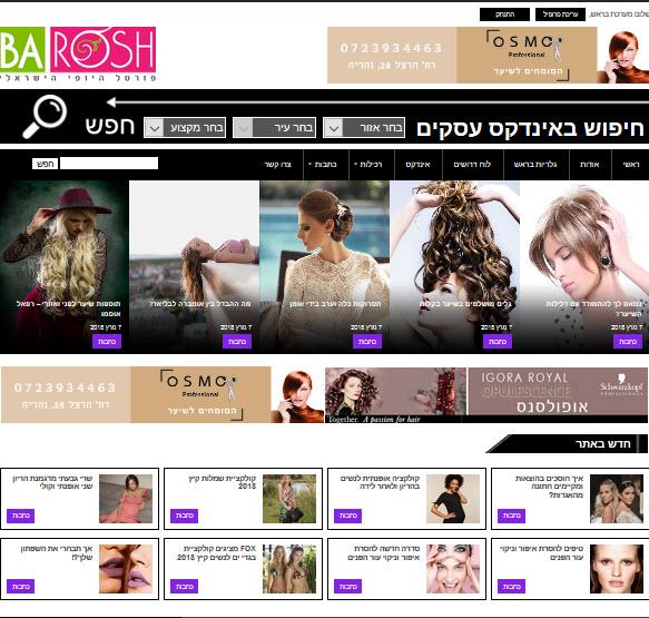 בראש - פורטל היופי הישראלי