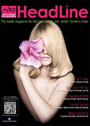 הדליין המגזין הישראלי לשיער ויופי