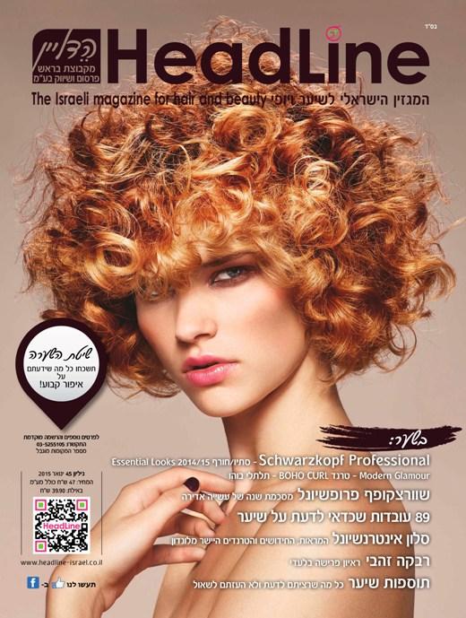 """מגזין הדליין התנ""""ך של מעצבי השיער"""