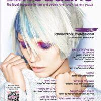 """מגזין הדליין התנ""""ך של מעצבי השיער גיליון 47"""