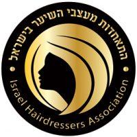 התאחדות מעצבי השיער בישראל במאבק