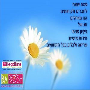 פורטל היופי הישראלי מאחלים לכם חג שמח