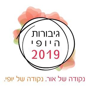אתי ובני אמינוב מצדיעים לגיבורות השואה באירוע היופי 2019