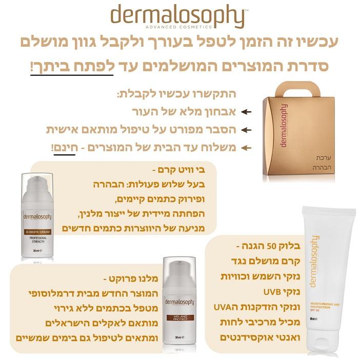 טיפול ביתי בהברת כתמי עור