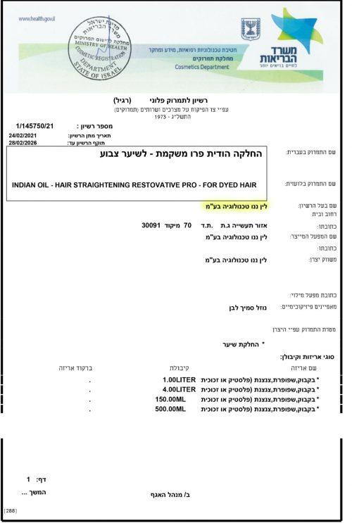 הבהרה מטעם משרד הבריאות: ההחלקה ההודית בטוחה לשימוש בישראל